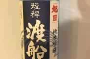 滋賀県の旭日酒造「渡船」